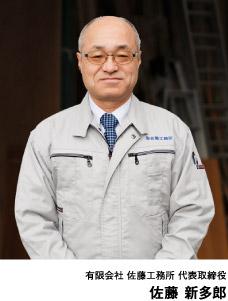 有限会社 佐藤工務所 代表取締役 佐藤 新多郎